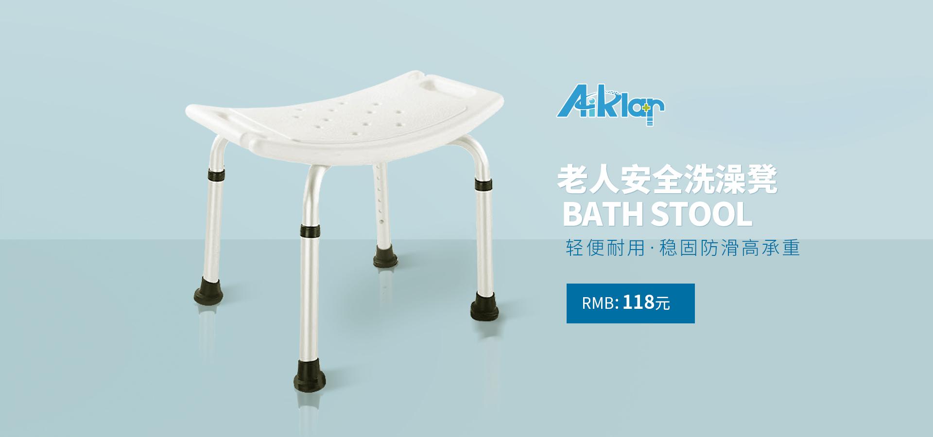 BZ1801A基础医疗老人用品 防滑洗澡辅助凳 老年辅助器辅助椅