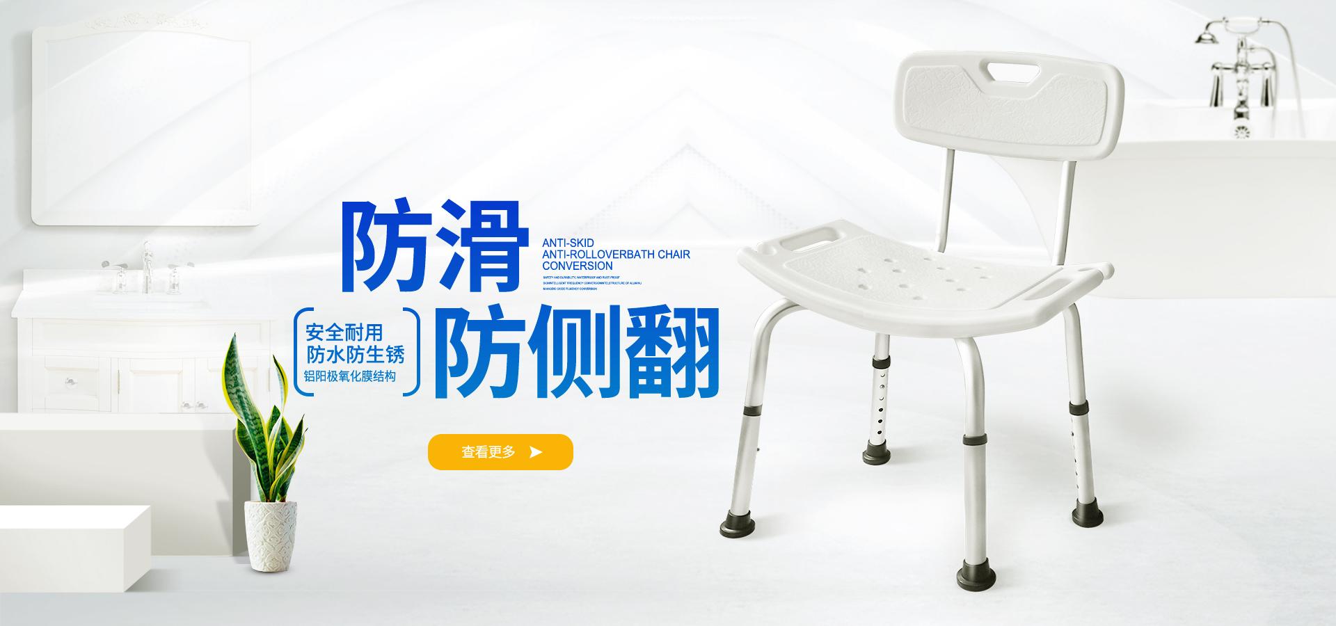 Z1802A老人用品淋浴椅带靠背 安全老年人用品洗澡辅助